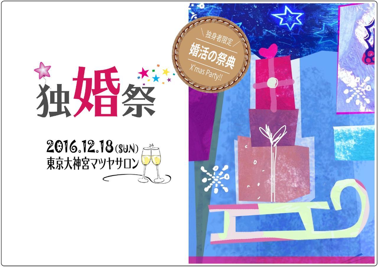 """画像: 婚活の祭典『独婚祭 2016 Winter』 ~一夜限りの""""婚活クリスマスパーティー""""開催!~"""