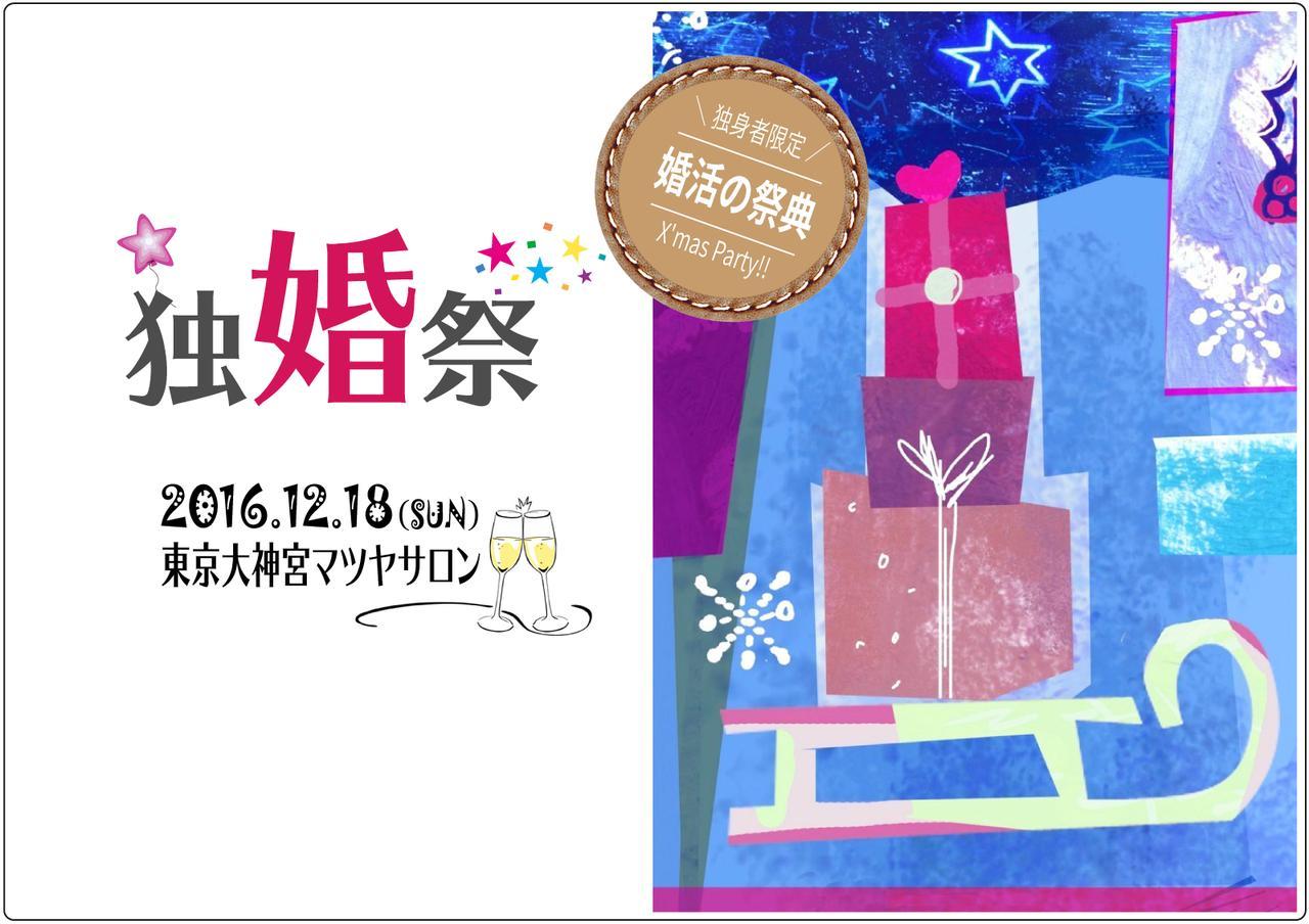 画像: 縁結びに ご利益がある東京大神宮マツヤサロンにて12月18日開催