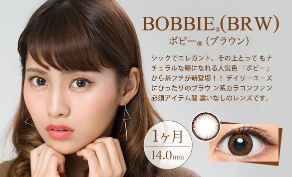 画像: ■「フォーリンアイズ®×美学生図鑑」BOBBIE®(BRW)(ボビー(ブラウン))