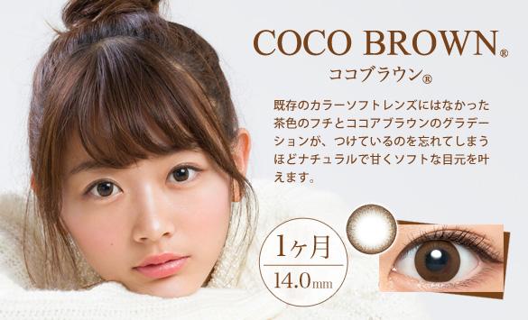 画像: ■「フォーリンアイズ®×美学生図鑑」COCO BROWN®(ココ ブラウン)