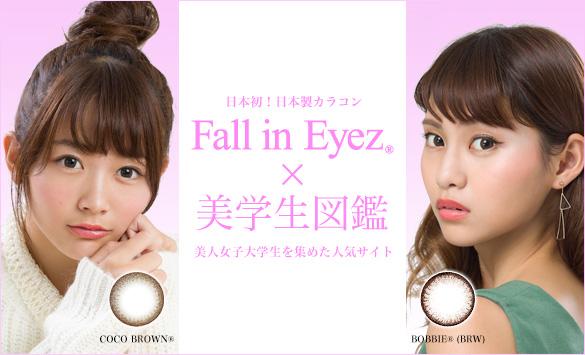 画像: 日本製カラコンと美男美女大学生を集めた人気サイトがコラボ!