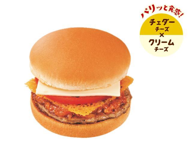 画像2: 【試食レポ】寒い季節に嬉しい、チーズづくしのハンバーガー!