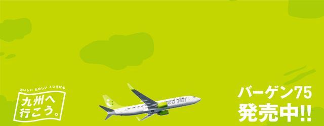 画像: 航空券 予約/空席照会/運賃案内|ソラシドエア