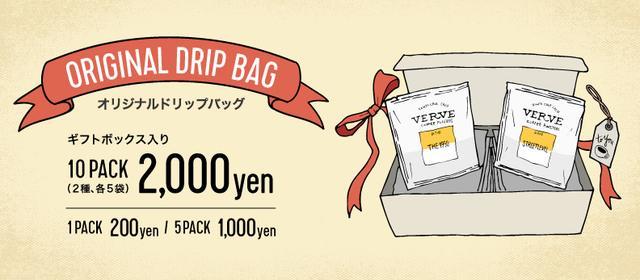 画像: いつでもどこでも簡単に。オリジナル ドリップバッグが日本限定で新発売!