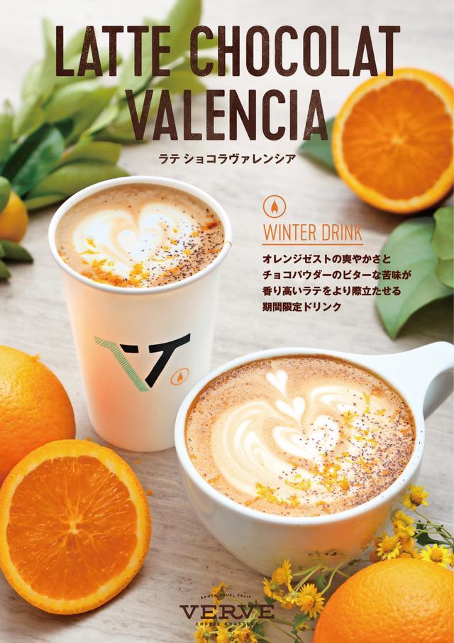 画像: 大好評!この冬だけの新作ドリンク「ラテ ショコラ ヴァレンシア」