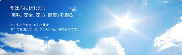 画像: 大塚食品|Otsuka Foods