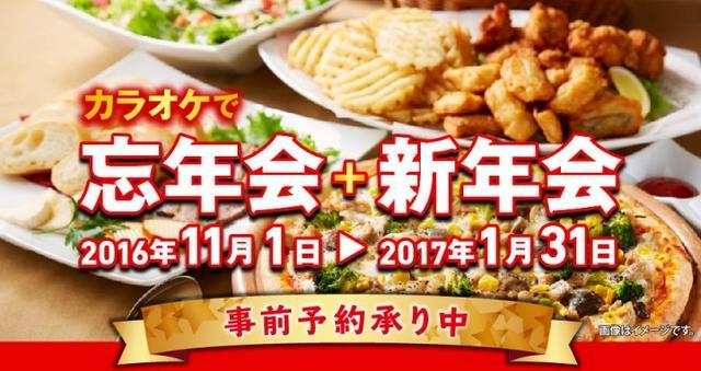 画像1: 全国の「JOYSOUND直営店」料理10品+最大3時間の室料がセットで3,000円から!