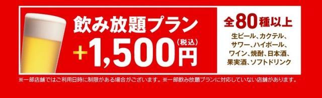 画像2: 全国の「JOYSOUND直営店」料理10品+最大3時間の室料がセットで3,000円から!