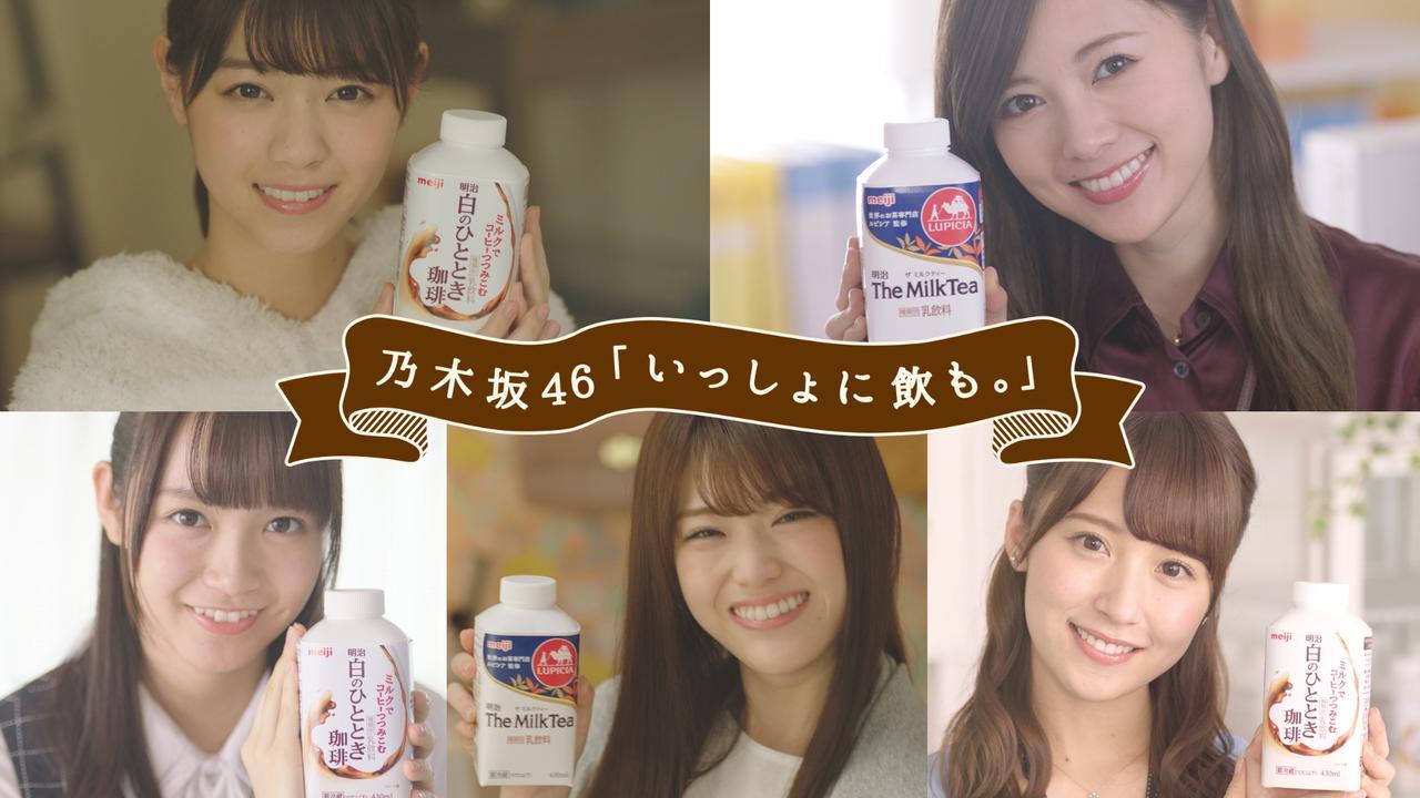 画像2: 「明治白のひととき珈琲」と 「明治The MilkTea」を飲んで当てよう!
