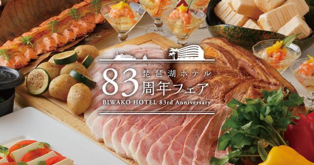 画像: 琵琶湖ホテル83周年|京都から電車で10分のリゾート 琵琶湖ホテル