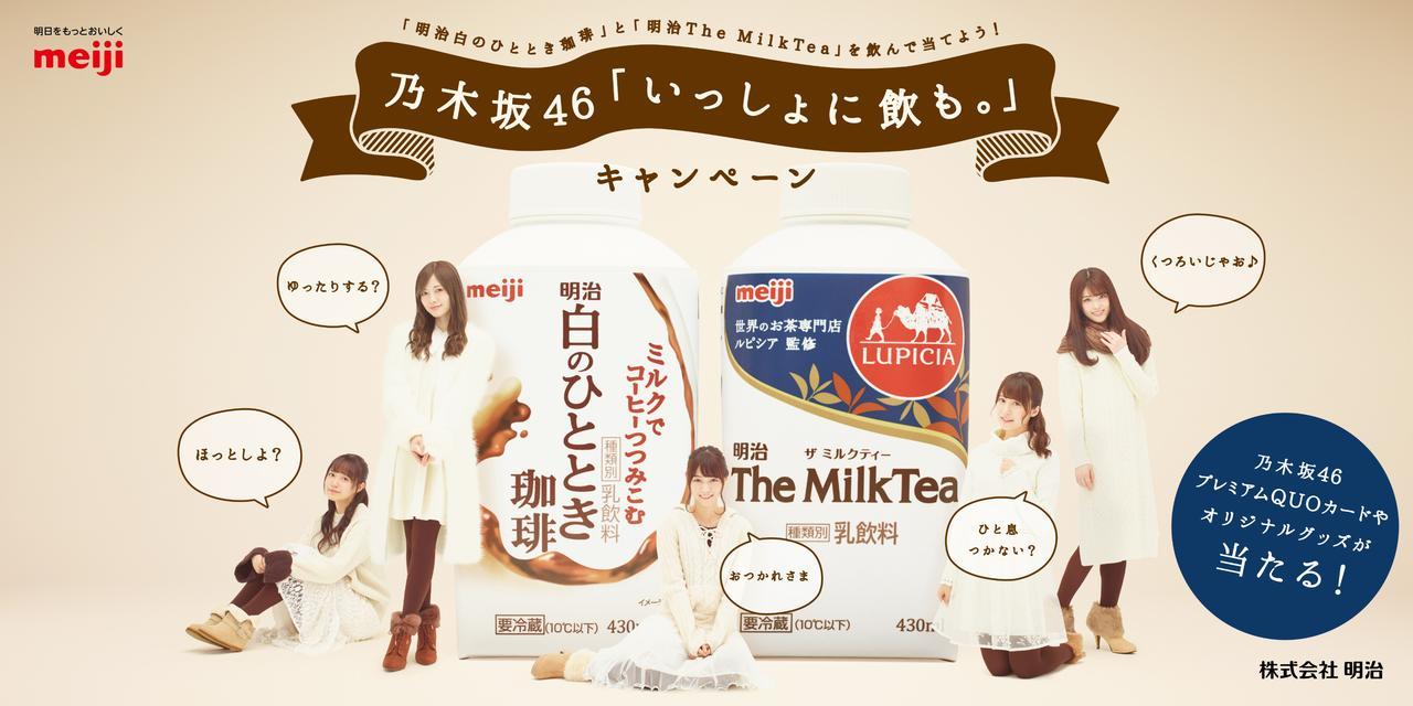 画像1: 「明治白のひととき珈琲」と 「明治The MilkTea」を飲んで当てよう!