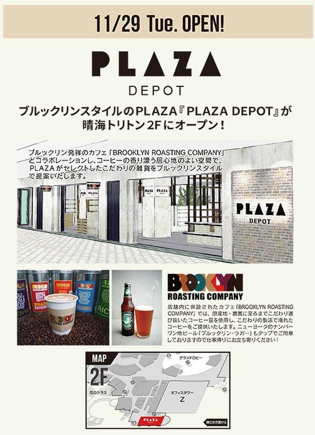 画像: ブルックリンスタイルのPLAZA 『PLAZA DEPOT』が 晴海トリトン2Fにオープン!