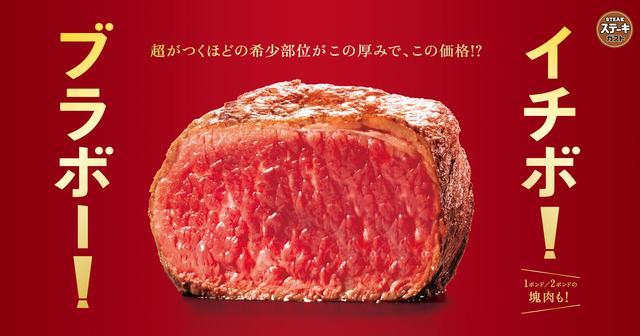 画像: イチボの熟成赤身ステーキフェア|ステーキガスト