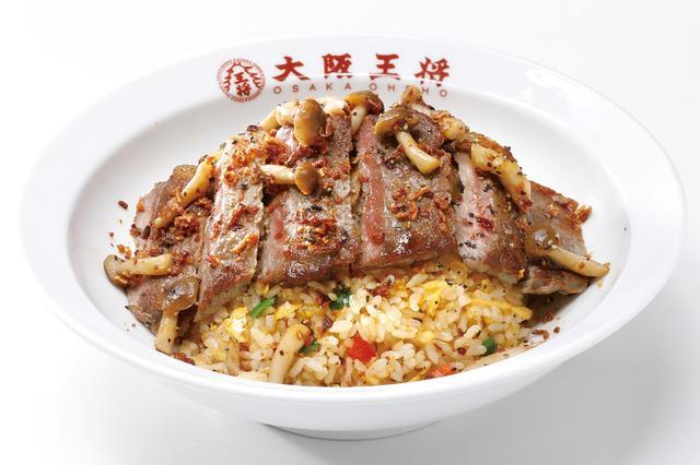 画像: 「サーロインステーキ炒飯(ステーキ100g)」1,180円(税込)