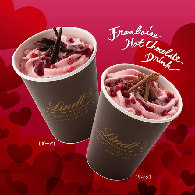 画像: フランボワーズ風味の濃厚ホットチョコレート!
