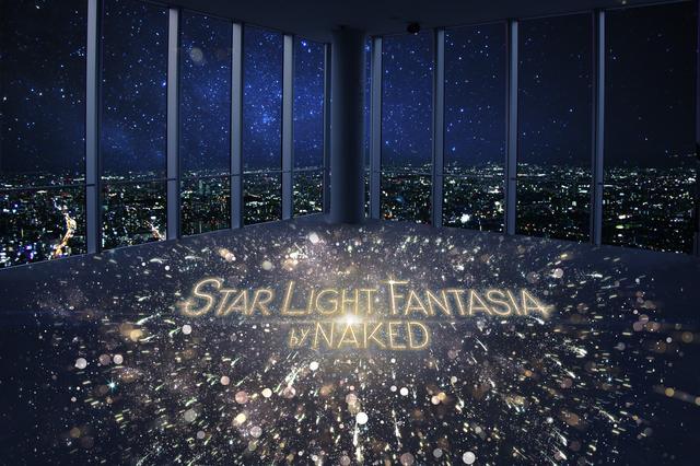 画像: 1.星の誕生 展望台の入り口であるエレベーターを降りると、キラキラと輝く星屑。爆発と共に星屑が一面に広がっていき、お客様を星の旅の世界へ引き込みます。