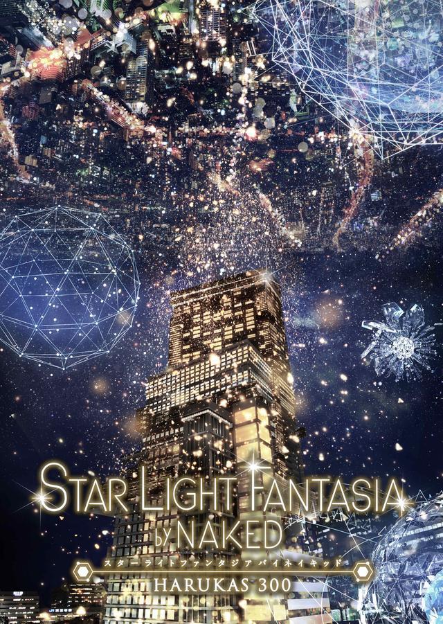 画像: 日本一高いビル「あべのハルカス」で体感する、圧巻の星空イルミネーション!