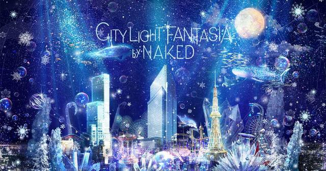 画像: CITY LIGHT FANTASIA by NAKED