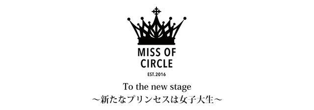 画像: MISS OF CIRCLE   関東No1の大学サークル美女ミスコンテスト