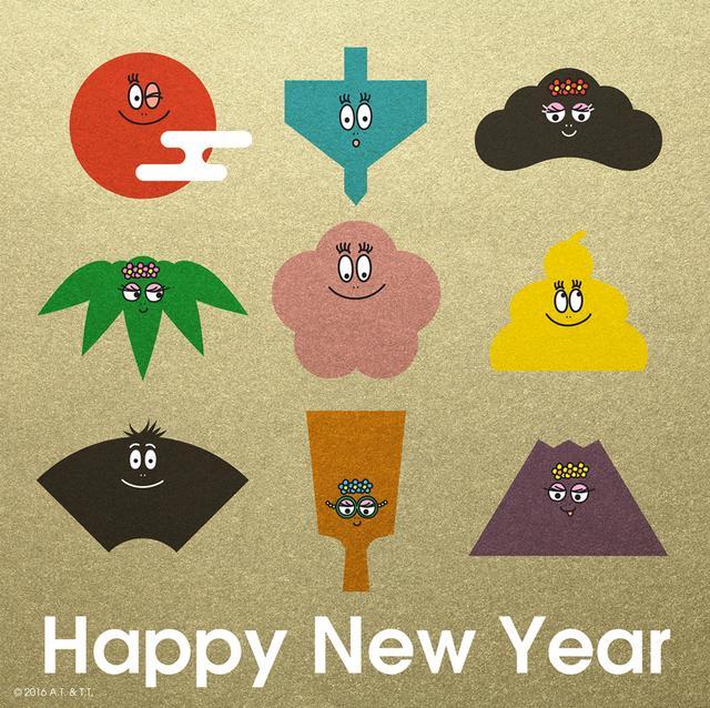 画像2: バーバパパとともに新年を迎えよう!