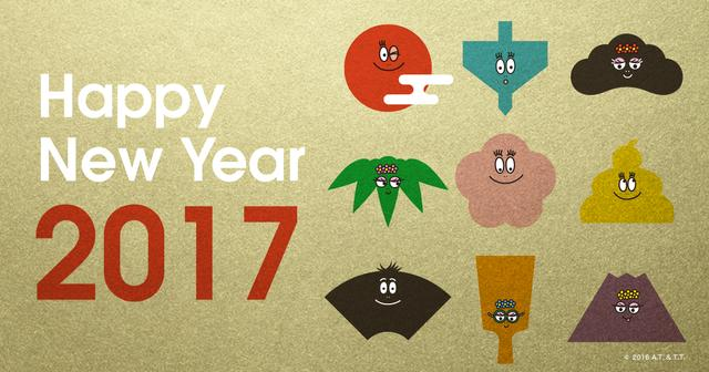 画像: Happy New Year 2017 | PLAZA | プラザ