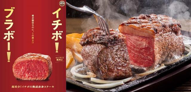 画像2: 【試食レポ】ステーキガストに「超希少!イチボステーキ」が新登場~!