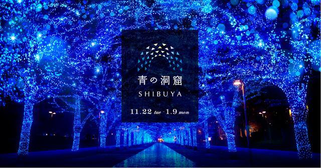 画像: 青の洞窟 SHIBUYA