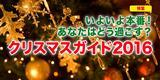 画像: 横浜市のイベント&おでかけスポット情報|ウォーカープラス横浜市