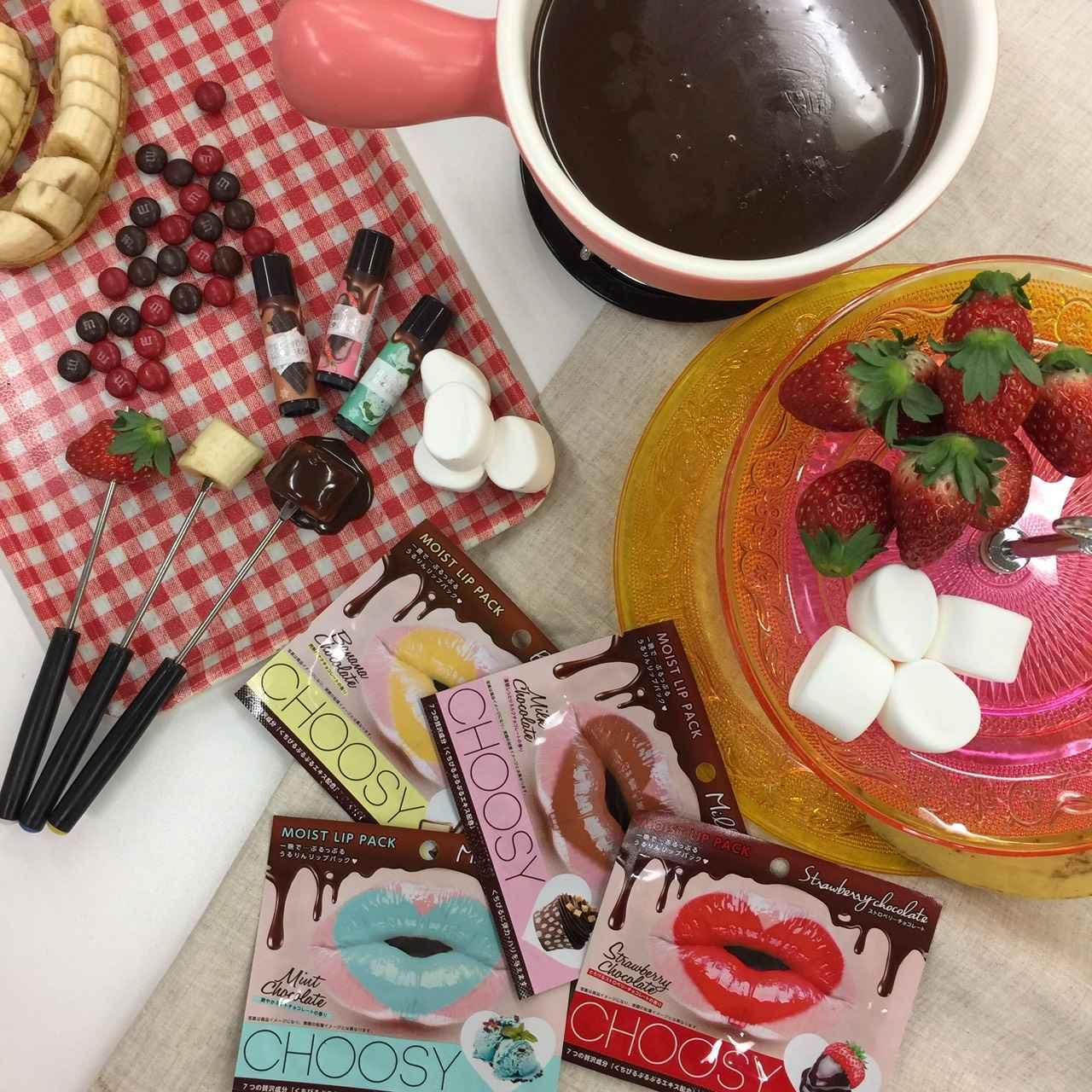 画像1: 大人気CHOOSYリップパックにチョコレートシリーズが登場!