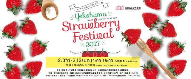 画像: Yokohama Strawberry Festival 2017 in 横浜赤レンガ倉庫 | イベント・グルメ・ショッピングの横浜赤レンガ倉庫