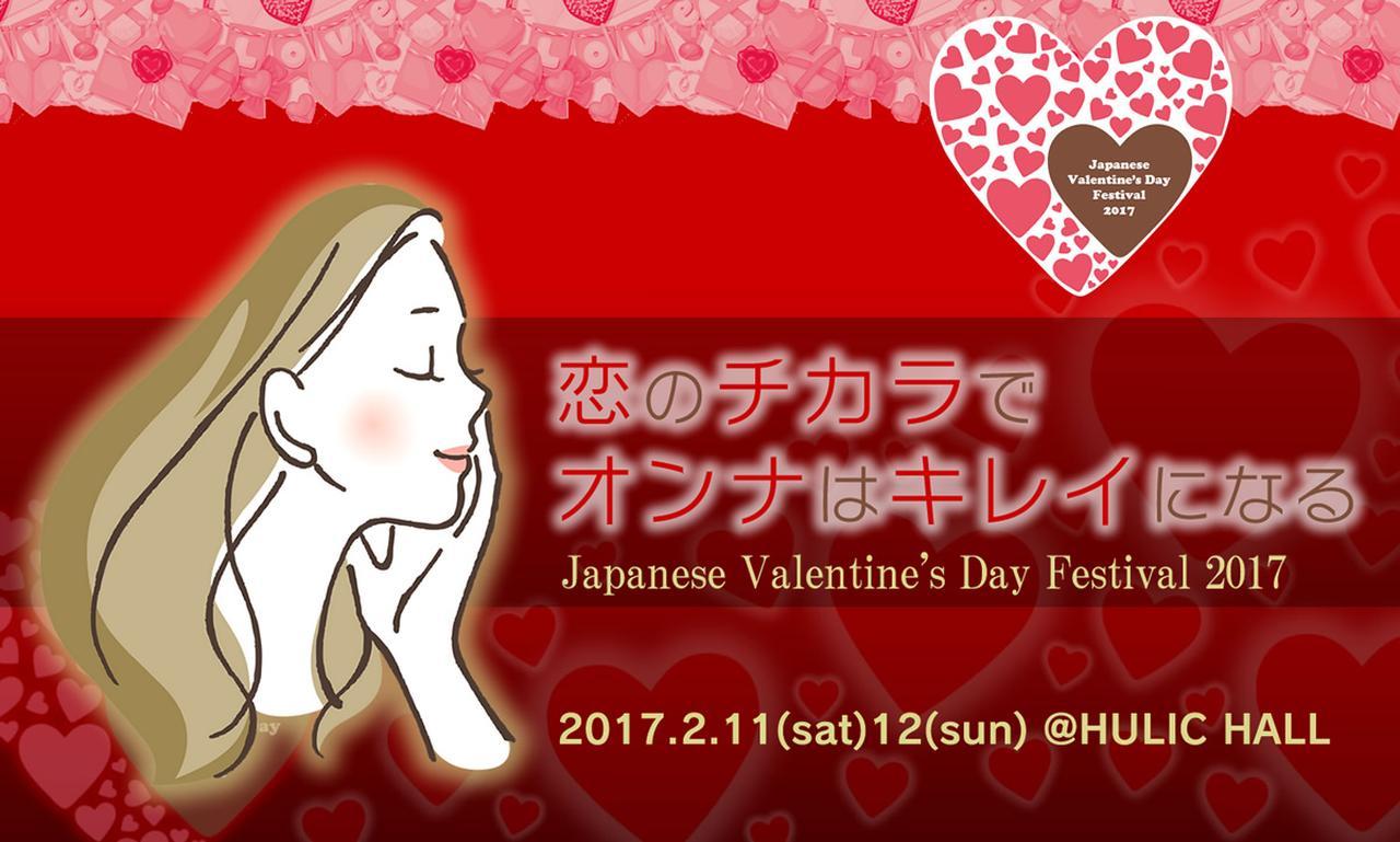画像1: バレンタイン本番に向けて女子力アップ!