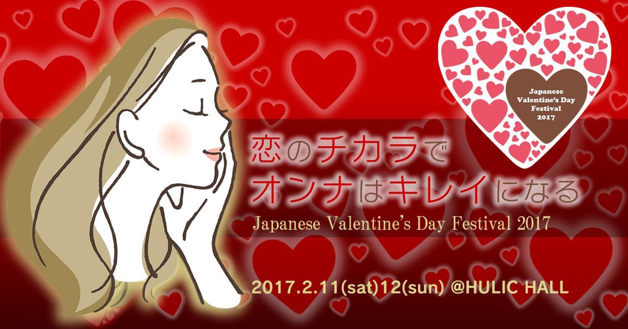 画像: 【女子力UPフェス】バレンタインフェス☆2017