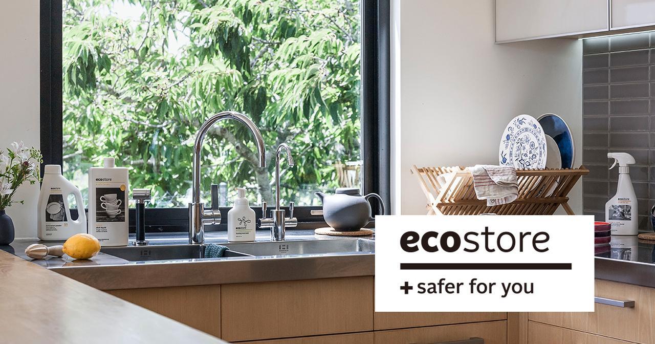 画像: ecostore日本公式サイト