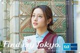 画像2: 石原さとみさん出演・東京メトロ「Find my Tokyo.」「中野_エンターテインメントジャングル」篇を公開!