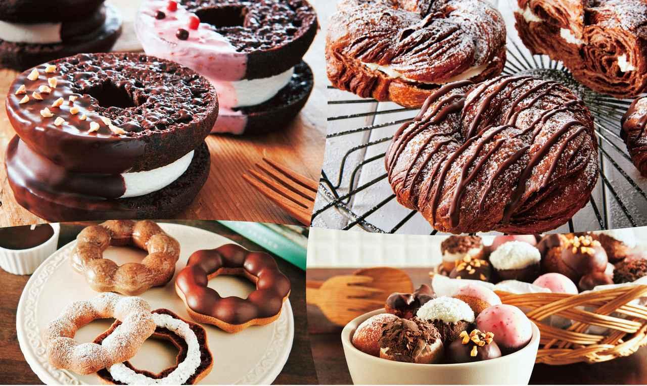 画像1: ミスタードーナツの「ショコラカーニバル」