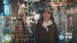 画像4: 石原さとみさん出演・東京メトロ「Find my Tokyo.」「中野_エンターテインメントジャングル」篇を公開!