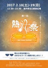 画像: 「第一回 熱汁祭(あつじるさい)」開催!