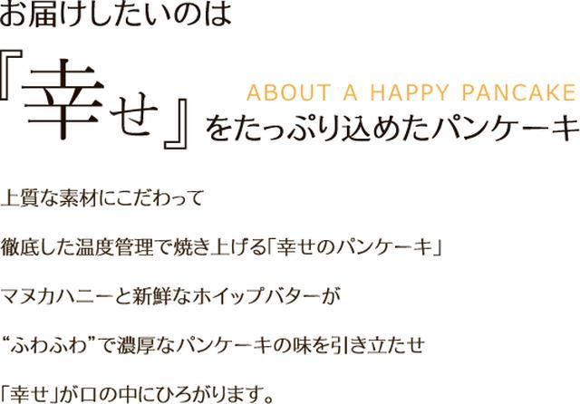画像: 幸せのパンケーキ 表参道|マジア・ディ・ファリーナ