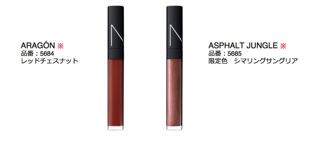 画像: NARS リップグロス N  新色1色・限定1色/本体 各3,100円+税
