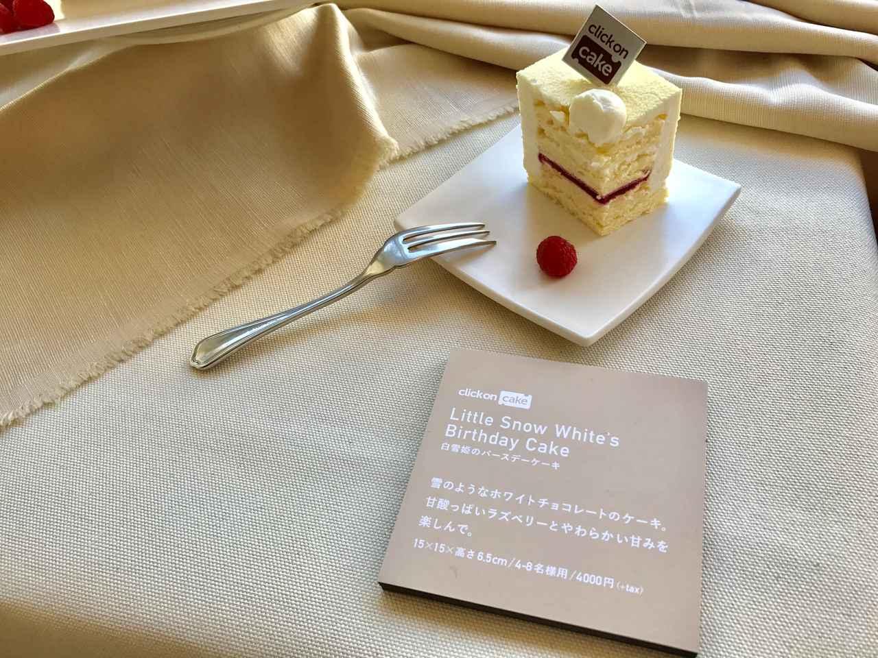 画像2: 白雪姫のバースデーケーキ ¥4,000(税抜)