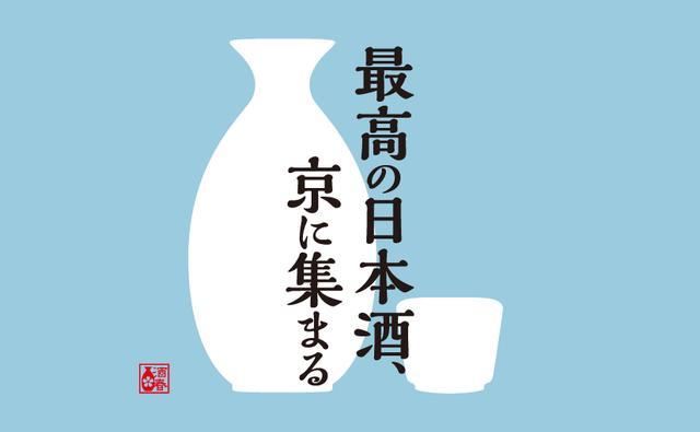 画像: 最高の日本酒、京に集まる 「SAKE Spring」(サケ スプリング)