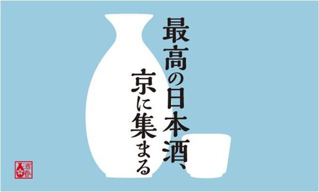 画像: 日本全国から約50蔵・150銘柄の日本酒が京都に集結!