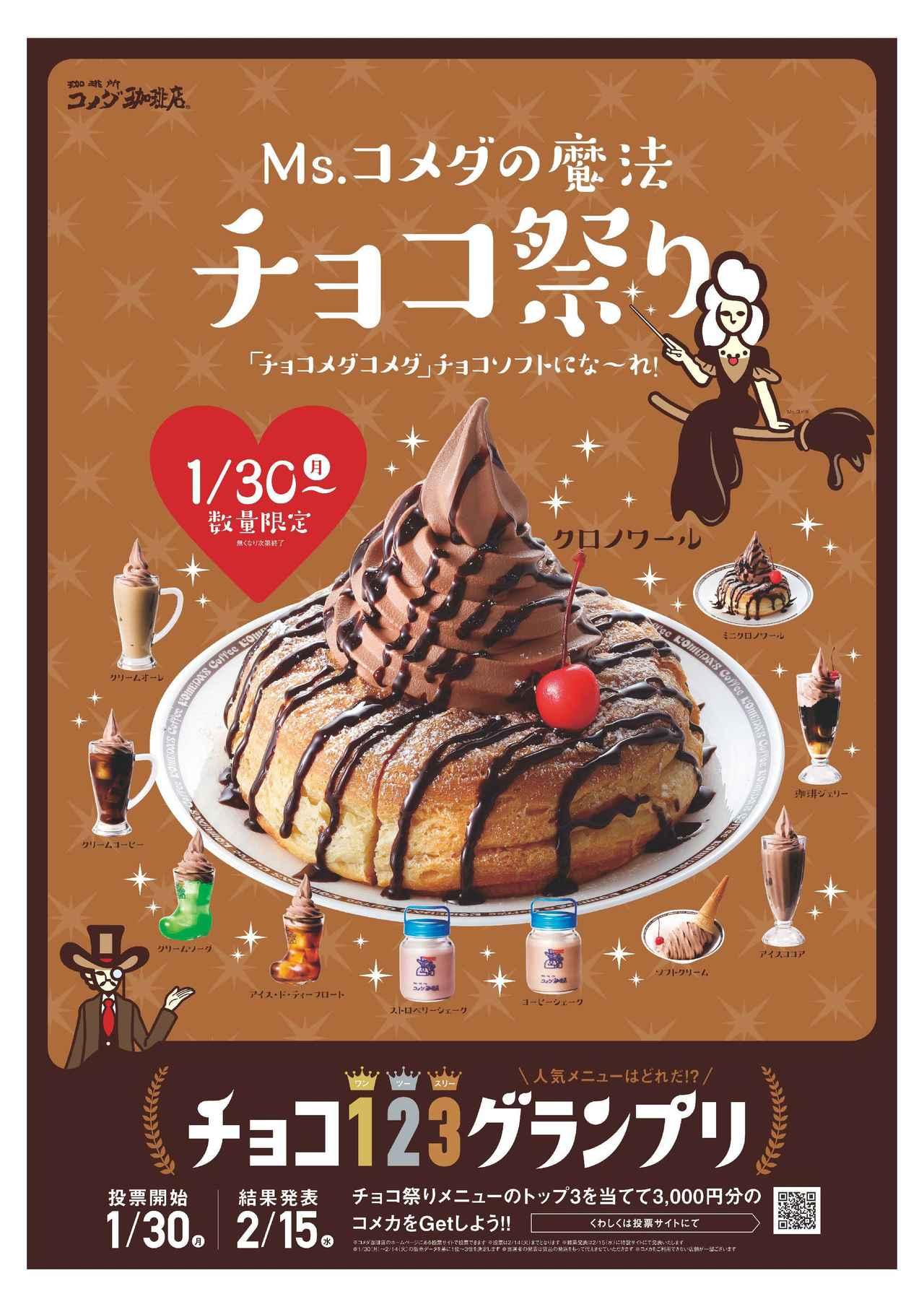 画像1: コメダ珈琲店、今年もチョコ祭りを開催!