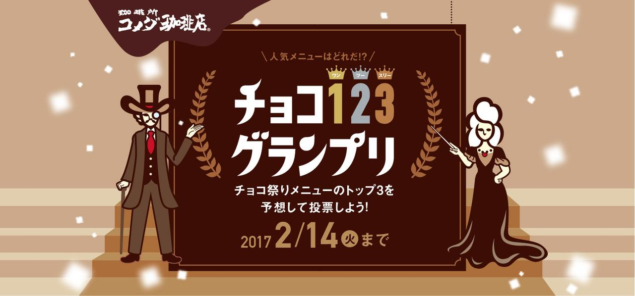 画像5: コメダ珈琲店、今年もチョコ祭りを開催!