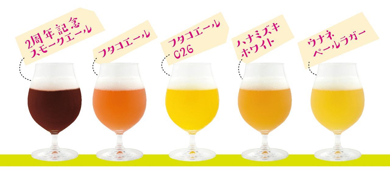 画像: 2周年記念スモークエール ※「ふたこおでん」との飲み比べセットには含まれません。 ふたこビール2 周年を記念して醸造した限定ビールです。焙煎麦を使用したスタウトにウイスキーオーク樽のチップを漬け込みました。麦の豊潤さとオークチップのスモーク香の醸し出す味わい深い記念ビールです。 フタコエール(ペールエール) ふたこビールを代表するペールエールです。ホップの華やかな香りとすっきりした飲み口が特徴です。初めて作ったレシピの復活バージョンです。 フタコエール026 (セッションエール) 何杯でも飲みたくなる、何回でも乾杯したくなる、軽快な飲み口にこだわりました。花のような甘い香りと柑橘 系の風味が特徴のアロマホップが印象的な、ふたこビール定番のセッションエールです。淡色のライトボディーに上品で華やかな香りが引き立ちます。 ハナミズキホワイト(ホワイトエール) フラワリーアロマと柑橘アロマのホップを使用した華やかな香りが特徴のホワイトエールです。小麦麦芽によるシルキーな味わいが、豊かなふくらみを感じさせます。柔らかさと酸味、そしてフルーティな飲み心地をお楽しみください。 ウナネペールラガー(UPL) その昔、植民地時代にイギリスからインドへビールを運ぶ際、防腐剤としてホップを大量に投入したことが始まりのIPA スタイル。そのIPA をふたこ風にアレンジして、ラガー酵母で仕込みました。二子玉川の奥座敷・宇奈根まで届くよう、愛とホップを込めて。すっきりとした苦味と華やかな香りのUPL です。
