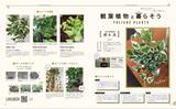 """画像1: """"植物と暮らしを豊かに""""をテーマにしたフリーペーパー「Botapii by LOVEGREEN」"""