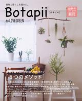 """画像4: """"植物と暮らしを豊かに""""をテーマにしたフリーペーパー「Botapii by LOVEGREEN」"""