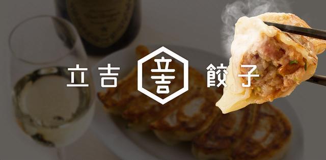 画像: 東京・渋谷 餃子とワインの店 KITCHEN TACHIKICH(キッチンタチキチ)立吉
