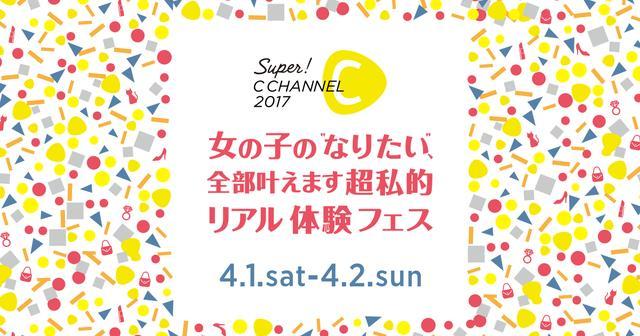 画像: Super! C CHANNEL 2017