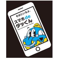 画像: 東京最大配車アプリ[スマホdeタッくん]